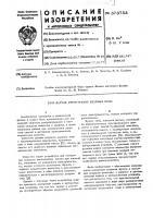 Патент 573753 Датчик регистрации ударных волн