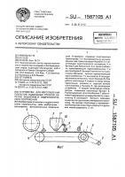Патент 1587105 Устройство для изготовления покрытий подводных откосов берегов водоемов и гидротехнических сооружений