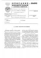 Патент 554592 Полюс электрической машины