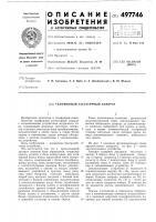 Патент 497746 Телефонный тастатурный аппарат