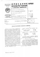 Патент 169501 Способ получения сульфамата аммония