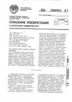 Патент 1602883 Рабочая камера пильного волокноотделителя