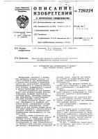 Патент 726224 Устройство для формирования и подачи слоя стеблей лубяных культур