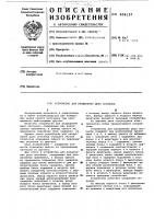 Патент 604157 Устройство для разделения двух сигналов