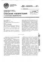Патент 1523278 Способ электродуговой сварки