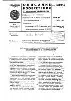 Патент 931985 Пневматический погружной насос для перекачивания агрессивной жидкости из гальванических ванн