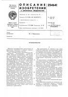 Патент 254641 Трансформатор