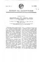 Патент 17031 Приспособление для связи снабженных серьгами, ушками и т.п. башмаков с затонувшим судном в целях его подъема