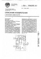 Патент 1741272 Радиопередатчик