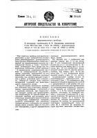 Патент 38449 Штриховальный прибор