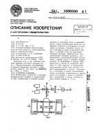 Патент 1606869 Газомерная установка