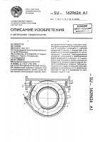 Патент 1629624 Электрогидравлический насос