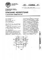 Патент 1533956 Кран-штабелер