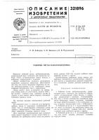 Патент 321896 Рабочий орган кабелеукладчика