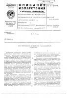 Патент 575496 Перекидное устройство расходомерной установки