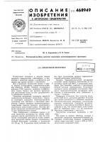 Патент 468949 Смазочный материал