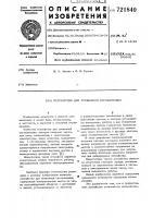 Патент 721840 Устройство для тревожной сигнализации