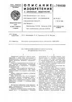 Патент 748030 Гидравлический регулятор частоты вращения ветроколеса