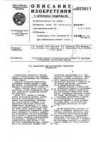 Патент 925611 Манипулятор для изготовления сферических резервуаров