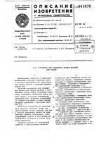 Патент 841878 Устройство для совмещения кромокдеталей под сварку