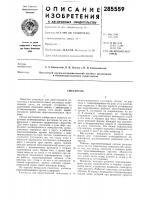 Патент 285559 Патент ссср  285559