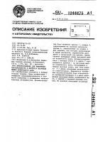 Патент 1244475 Приспособление для измерения параллельности и перекоса шатунной шейки коленчатого вала