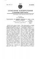 Патент 58112 Ручной пресс для формовки стаканчиков из земли и тому подобного материала