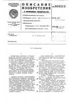 Патент 804313 Кантователь