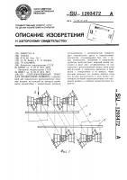 Патент 1203472 Лентопротяжный тракт для проявочной машины