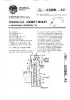 Патент 1373900 Эрлифт для расплава солей