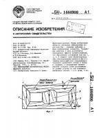 Патент 1444900 Шихтованный магнитопровод индукционного аппарата