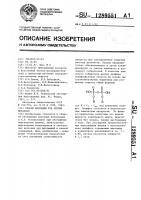 Патент 1289551 Способ флотации руд черных металлов