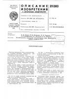 Патент 211383 Консервная банка