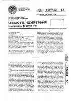 Патент 1607803 Способ экстракапсулярной экстракции катаракты