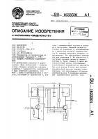 Патент 1633501 Входное устройство радиоприемника