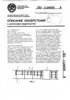 Патент 1120050 Устройство для сборки рельсошпальной решетки железнодорожного пути