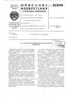 Патент 523298 Стенд для градуировки расходомеров жидкости