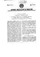 Патент 48166 Мундштук к торфяному прессу