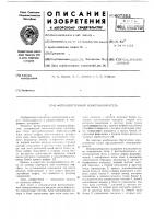Патент 607352 Фотоэлектронный номеронабиратель