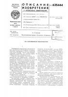 Патент 635444 Скважинный гидролокатор
