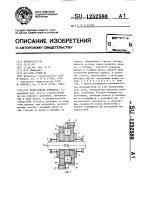 Патент 1252580 Реверсивная передача