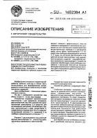 Патент 1652384 Устройство для очистки лубоволокнистого материала