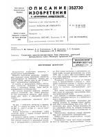 Патент 352730 Внутренний центраторпатеиш-т?хшн!'^1<д1|бнбл^ко'^^к?^ ji