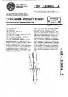 Патент 1134654 Стрелочный перевод