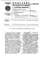 Патент 796726 Устройство для определения физико-механических свойств