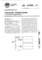 Патент 1410904 Ленточное домолачивающее устройство