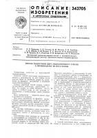 Патент 343705 Способ подготовки ядра подсолнечного семени к производству из него халвы