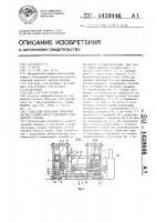 Патент 1439446 Стенд для испытания тормозных систем тележек железнодорожного подвижного состава