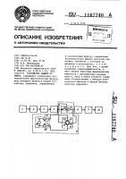 Патент 1167740 Устройство защиты от помех