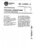 Патент 1143688 Подъемник для грузов